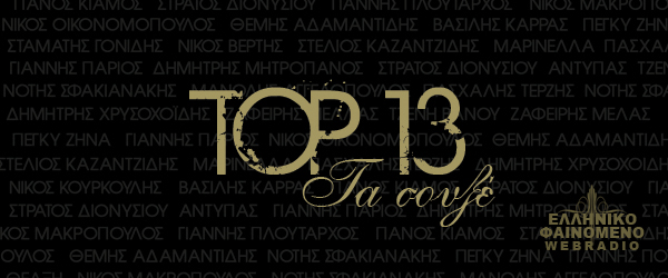 top13_gold